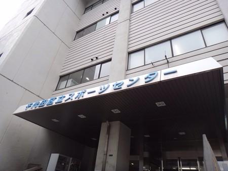 130419 千代田区立スポーツセンター