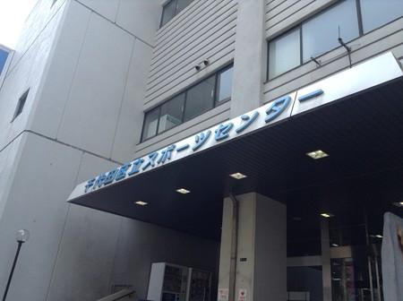 130710 千代田区立スポーツセンター