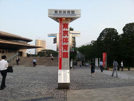 130709 東京体育館