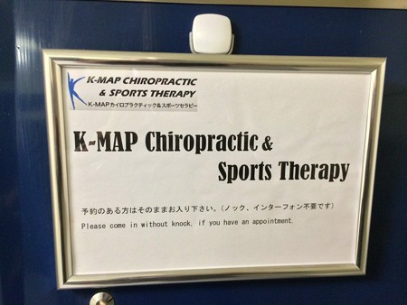 131205 K-Map Chiropractic & Sports Therapy