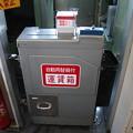 JR九州 キハ40系の運賃箱