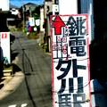 銚子・外川
