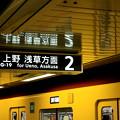 東京メトロ銀座線・銀座駅