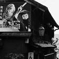 写真: 青梅~昭和の街~
