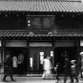 Photos: 蔵の街