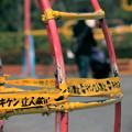 Photos: Caution Tape