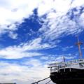 Ship To The Sky