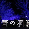 Photos: 青の洞窟