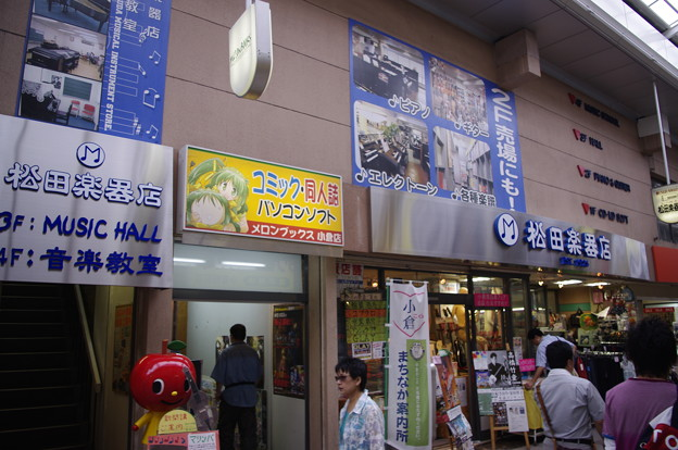 小倉店(旧)
