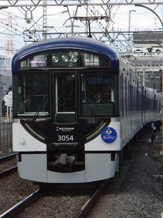 京阪3000系副標付