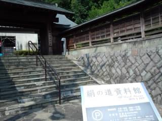 絹の道資料館入口