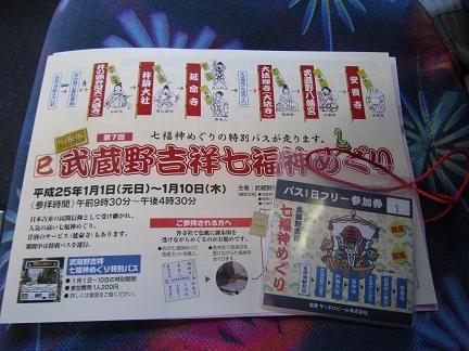 武蔵野吉祥七福神のパンフレット