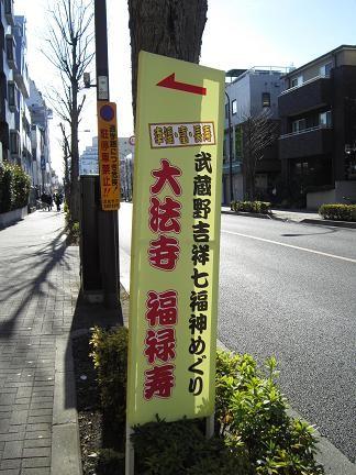 大法寺への看板