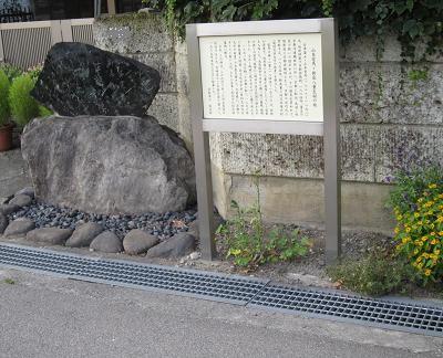 山本覚馬と八重の誕生地碑