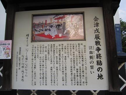 会津戊辰戦争終結の地の看板