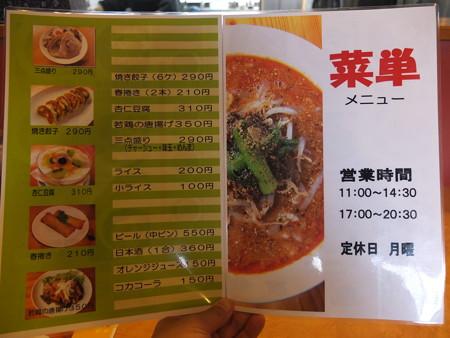 たんたん麺の店 菜心 メニュー1
