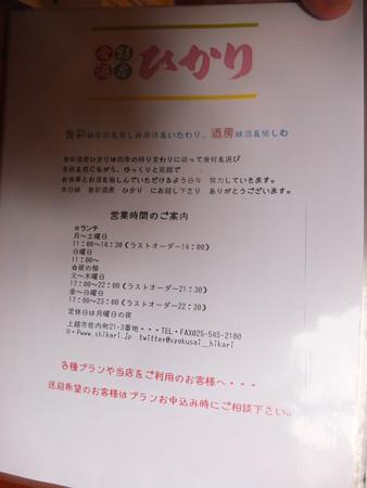 食彩酒房ひかり メニュー1