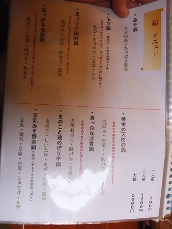 食彩酒房ひかり メニュー6