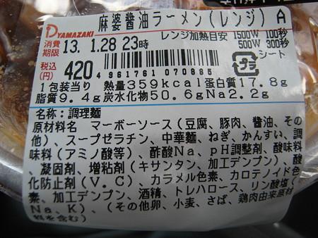 デイリーヤマザキ 麻婆醤油ラーメン 原料等