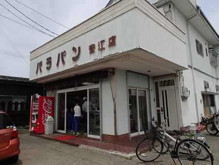 バラパン 安江店