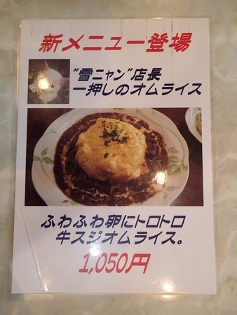 Rider's Cafe 珈琲物語 牛スジオムライスメニュー