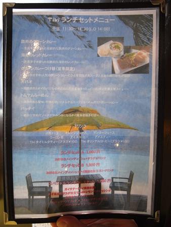 タイ料理レストラン Tiki ランチメニュー