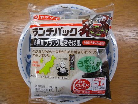 山崎製パン ランチパック 糸魚川ブラック焼きそば風 パッケージ