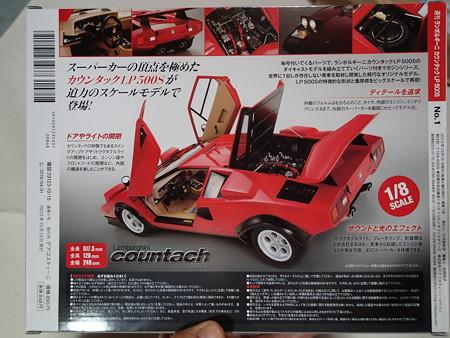 週刊 ランボルギーニ カウンタック LP 500S 創刊号 裏パッケージ