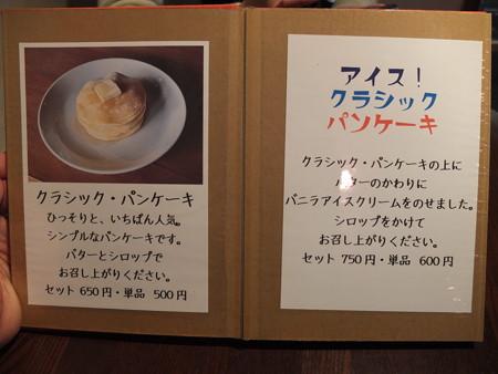 カフェ トケトケ パンケーキメニュー3