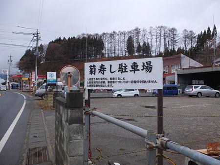 菊寿し 駐車場