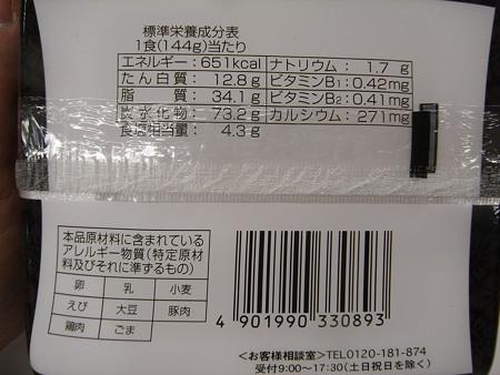 マルちゃん やみつき屋 汁なし担々麺 標準栄養成分表等