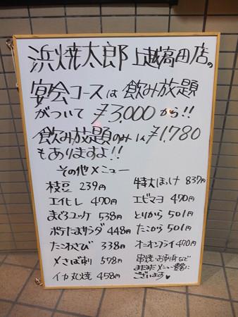 浜焼太郎 上越高田店 店舗紹介メニュー