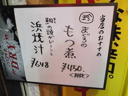 浜焼太郎 上越高田店 おすすめメニュー