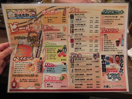 浜焼太郎 上越高田店 ドリンクメニュー