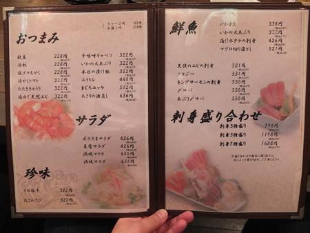 浜焼太郎 上越高田店 メニュー1
