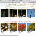 Photos: フォト蔵を使ってカメラの画質をチェックする方法