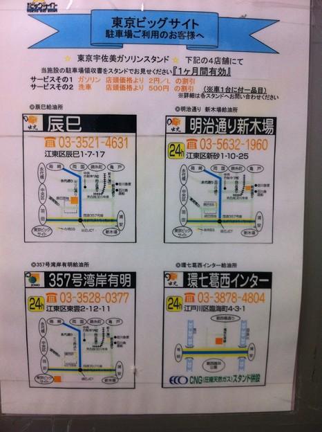 【GOOD】GS割引情報