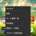 写真: Screenshot_2013-06-11-15-48-12