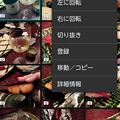 写真: Screenshot_2013-06-15-19-54-11