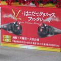 函館駅クリスマスツリー