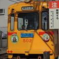 502号 福助電車