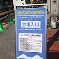Photos: 嵐電フェスタ 2014