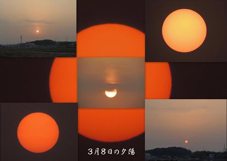 3月8日の夕陽