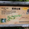 賀老の滝への案内板