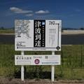 写真: 津波到達場所の表示