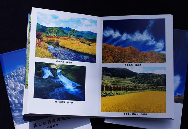 写真集・秋の情景