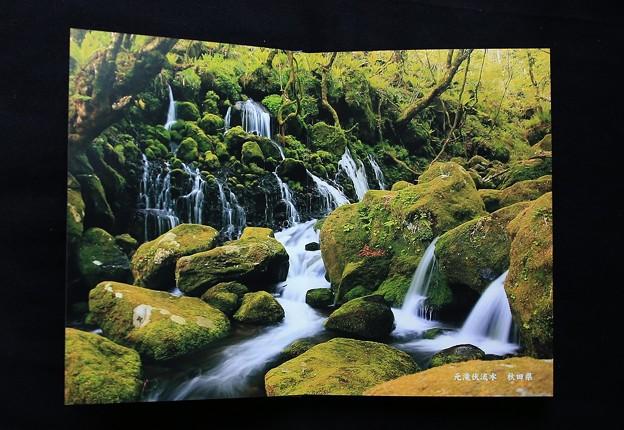 写真集・滝の音