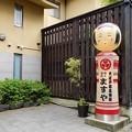 Photos: 温泉旅行