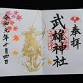 Photos: 武雄神社御朱印