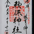 Photos: 秋保神社御朱印
